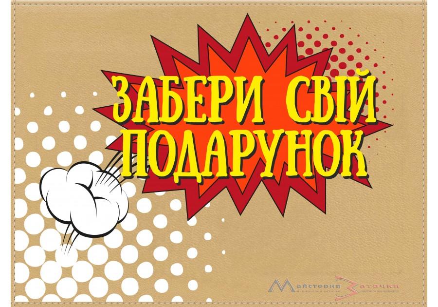 Акція 12.12.16 по 05.01.17