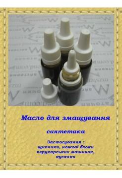 Олія для змащування